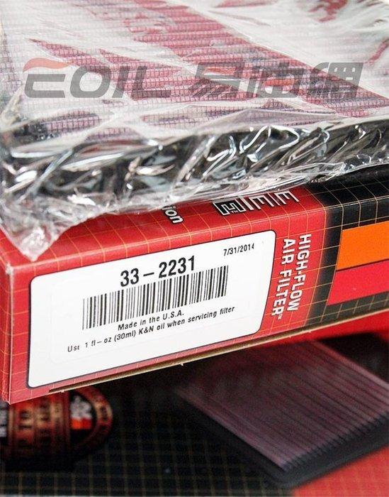 【易油網】K&N 美國交換型高流量濾棉 改裝空濾 33-2231 空氣濾芯 BMW 318 320 323 325 32