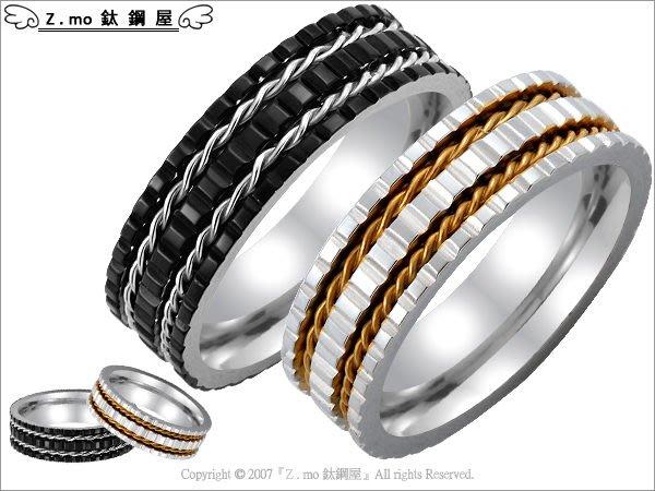 情侶對戒指 Z.MO鈦鋼屋 情侶戒指 麻花戒指 白鋼戒指 麻花對戒 格子戒指 個性款 刻字【BCY035】單個價