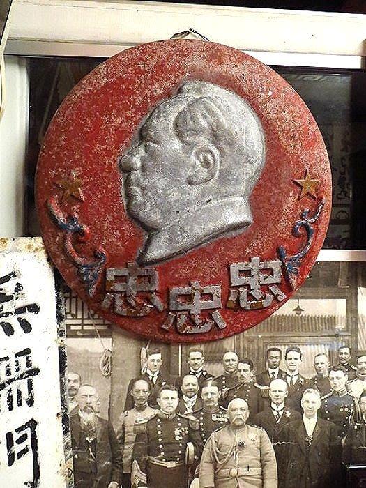 【 金王記拍寶網 】H013 早期 文革時期 毛澤東 忠忠忠 厚鋁牌 一面 罕見稀少 ~