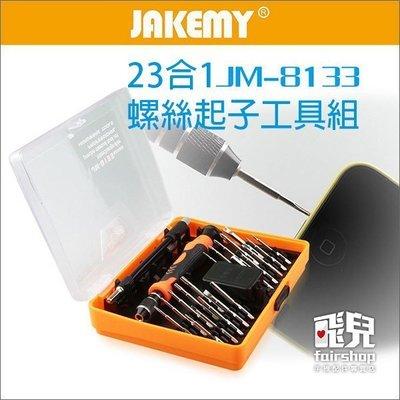 【妃凡】Jakemy 23合一螺絲起子工具組 JM-8133 螺絲刀套裝 電子數位產品專用 維修拆機