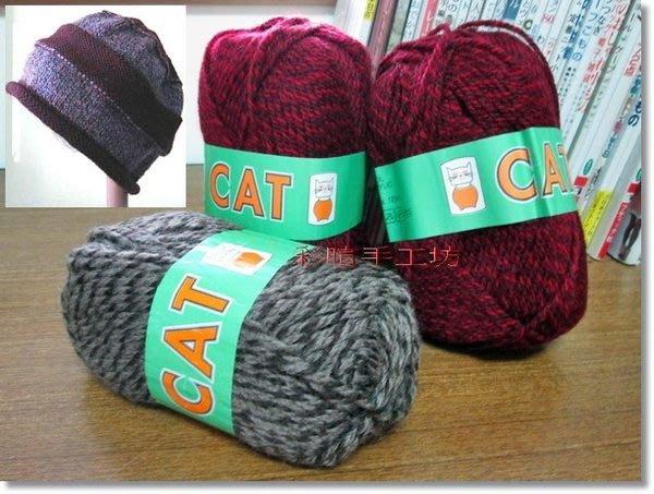 毛線編織CAT貓牌混紡花線~圍巾、帽子、手套、手工藝材料、編織工具、夏紗、進口毛線 ☆彩暄手工坊☆