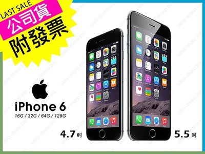 【URS】新品公司貨附發票 蘋果手機iPhone6+/64G
