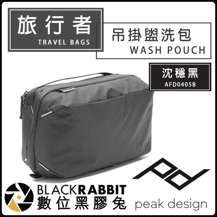 數位黑膠兔【 PEAK DESIGN 旅行者吊掛盥洗包 沈穩黑】 可掛 整理包 過夜包 收納包 收納袋 防潑水 多隔層