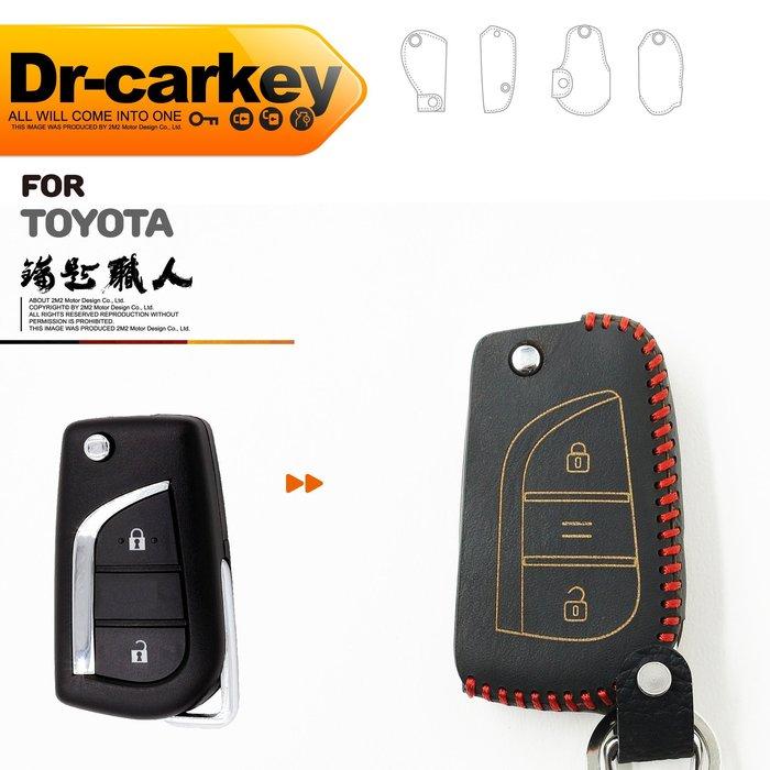 【鑰匙職人】TOYOTA ALTIS CHR C-HR 豐田汽車 鑰匙皮套 折疊鑰匙皮套 保護包