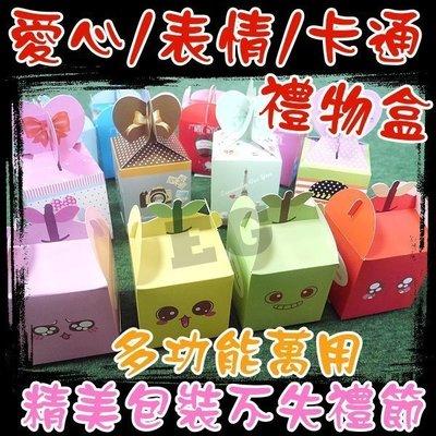 W1A17 手提可愛表情紙裝盒 愛心手提包裝盒 餅乾盒 杯子蛋糕盒 包裝盒 紙盒  馬芬  手工皂 造型盒 紙餐盒