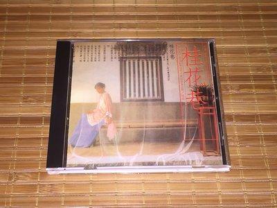 滾石鐳射唱片 潘越雲 桂花巷 原聲 OST  日本東芝1A1 TO  無IFPI CD