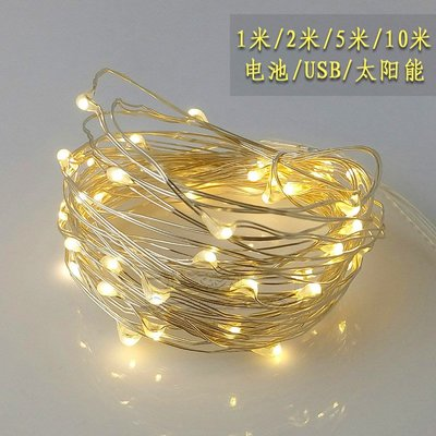 LED銅線燈房間裝飾燈浪漫創意USB小燈泡太陽能戶外防水庭院彩燈串