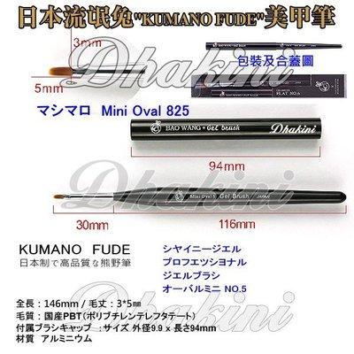 ~《825日本流氓兔小圓筆》~熊野系列單支刊登款;高品質、低價格,輕鬆完成美甲藝術創作