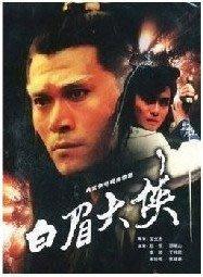 【白眉大俠】趙恒煊 邢岷山 34集4碟DVD