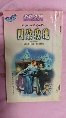 (100元以內買4送一)四朵玫瑰Maggie and The Gambler,Ann Carberry安.卡柏莉,敘述四姐妹之一找到愛情的故事Julia瑪麗貝洛
