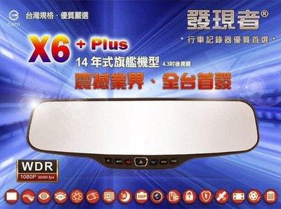 (附發票) 【送8G卡】發現者 X6+ Plus 後視鏡行車紀錄器 防爆耐曬電池 日本高清晰螢幕 170度超廣角