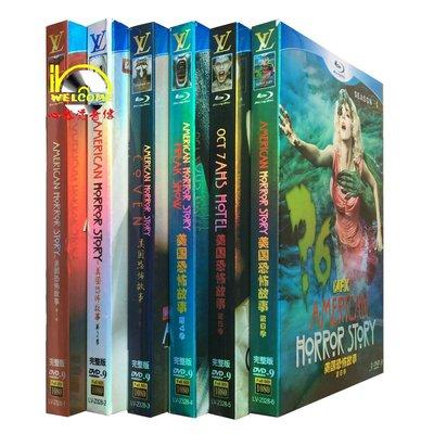 【優品音像】 美劇高清DVD American Horror Story 美國恐怖故事1-6季 18碟裝DVD 精美盒裝