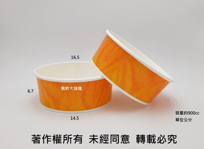 含稅 50個 箱~木紋 900 紙圓便當盒~扁碗 扁湯杯 扁湯碗 紙碗 麵碗 紙餐盒 紙便當盒 義大利麵盒 木紋碗