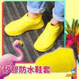 《日樣》成人M號厚防雨鞋套 矽膠雨鞋 戶外雨天防水鞋套 防雨矽膠防水鞋套 防水鞋套 矽膠鞋套 防雨鞋套 雨鞋套 防滑鞋套