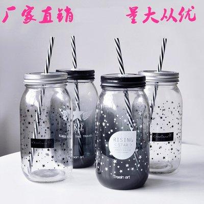 【春季上新】韓國創意梅森飲料杯奶茶杯大容量成人吸管玻璃杯耐熱泡茶杯杯帶蓋 全店免運