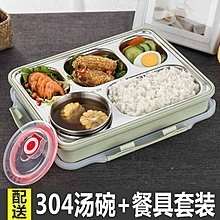 304不銹鋼保溫飯盒便當盒密封湯碗外賣食堂1層分隔大容量成人餐盒【全館免運】