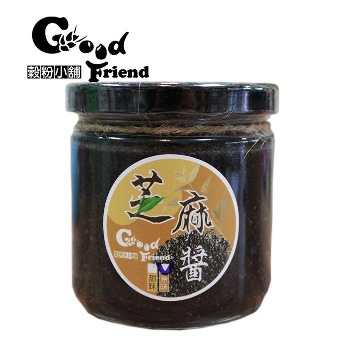 【穀粉小舖 Good Friend Shop】 冷磨醬 黑芝麻醬 芝麻醬 芝麻 低溫 20~30℃ 健康早餐新夥伴