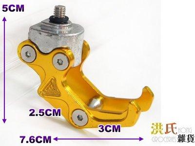 233A387 鷹爪掛勾 金色 單入 機車 電動車 掛鉤 鋁合金掛勾 置物掛鉤 CNC