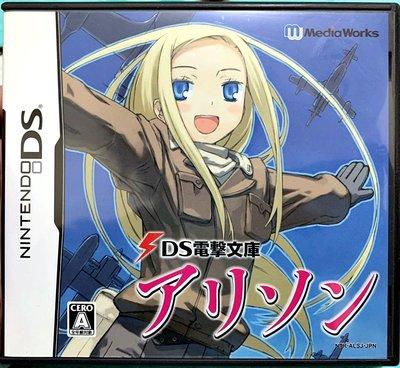幸運小兔 NDS遊戲 NDS 電擊文庫 艾莉森 DENGEKI BUNKO ALISON 2DS、3DS 主機適用 B9