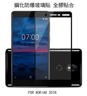 *phone寶*DD NOKIA 6(2018) 全膠滿版玻璃保護貼 防刮耐磨 9H 2.5D