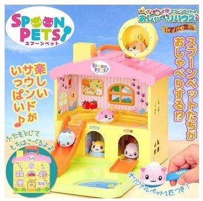 SEGA TOYS SPOON PETS湯匙寶寶遊樂小屋◎童心玩具2館◎