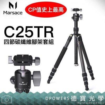 [德寶-台南] Marsace 馬小路 C25TR 四節反折碳纖維腳架套組 碳纖維三腳架 史上CP值最高 總代理公司貨