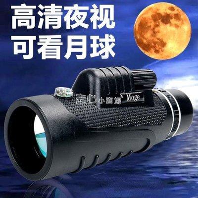 望遠鏡大口徑單筒望遠鏡高清高倍微光夜視手機戶外  全館免運全館免運