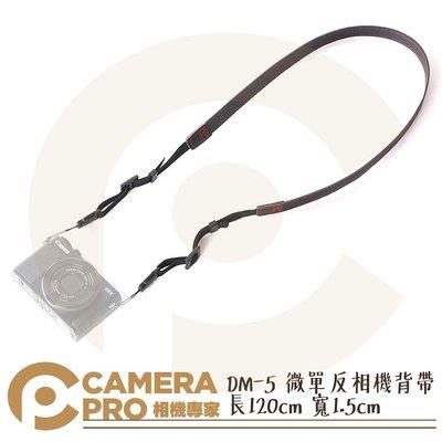 ◎相機專家◎ CameraPro DM-5 微單反相機背帶 相機肩帶 120cm x 1.5cm 質感一流 平價供應