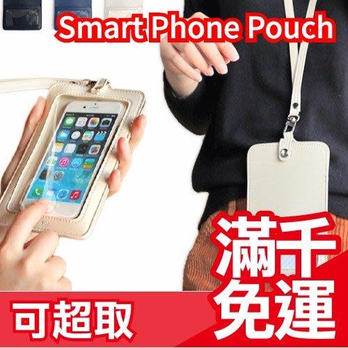 日本 Smart Phone Pouch 名片手機用 識別夾 萬用多功能收納夾 皮夾名片票卡夾悠遊卡 辦公室禮物❤JP