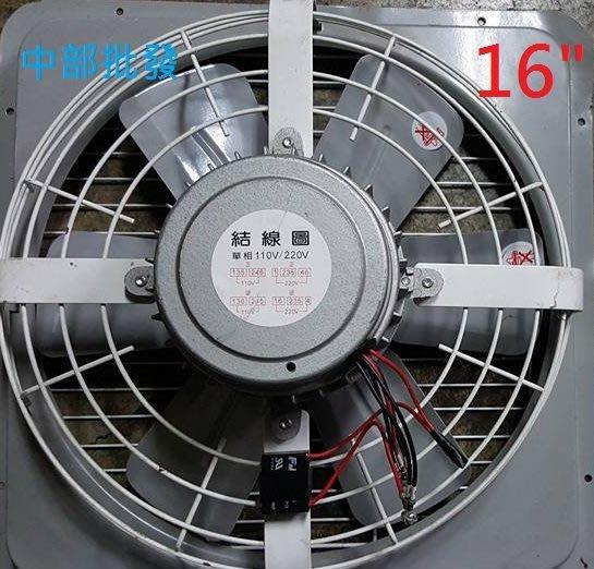 『中部批發』附後網 16吋 1/2HP 排風機 4極 吸排 通風機 抽風機 工業排風機 電風扇 另有18吋(台灣製造)