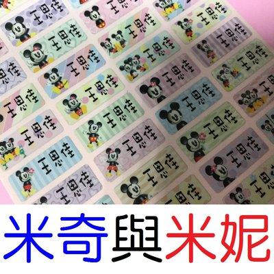 米奇米妮2209彩色姓名貼,另售微型創業套餐價