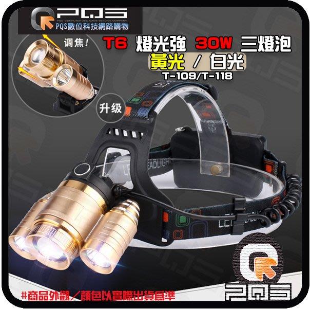 ☆台南PQS☆頭燈 18650鋰電池 警示燈 爆閃 長距離 範圍大 三燈 T6燈 LED燈 30W