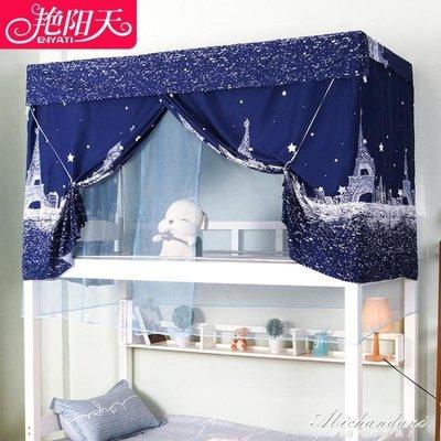 學生宿舍兩用床簾一體式蚊帳寢室單人床遮光布上鋪下鋪全封閉簾子  igo 好再來小屋
