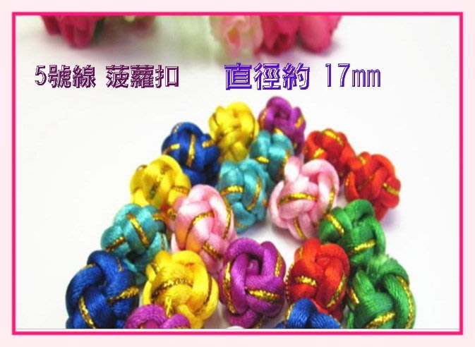 【營螢傢飾】 項鍊 手工手鍊配飾 中國結配件 喜慶結邊用品 ,菠蘿扣,金線球【5球/包】