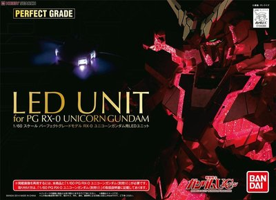 【鄭姐的店】日本 BANDAI 1/60 PG LED Unit for RX-0 Unicorn 專用燈組