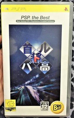 幸運小兔 PSP遊戲 PSP 首都高 BEST版 首都高賽車 Shutokou Battle 灣岸競速 日版遊戲  D3
