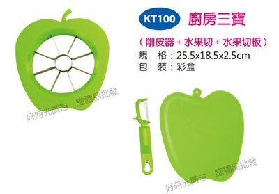 好時光 廚房三寶 三件組 削皮器 水果切 水果切板 生活大師 世紀名品  禮品 贈品 批發