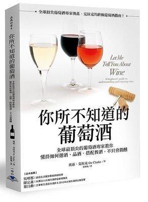 9789869679602 【大師圖書一中心有】你所不知道的葡萄酒:全球最頂尖的葡萄酒專家教你懂得如何選酒、品酒、搭配餐酒,不只會微醺