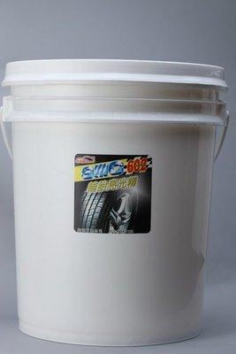 [機油倉庫] SIIIC輪胎亮光精[100%台灣製造]5加崙 [無法超取]