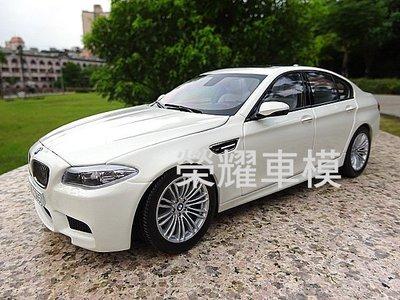 榮耀車模 個人化汽車模型製作 訂製 BMW 5系列 M5 VERDICT F10 賽車白 MPOWER5