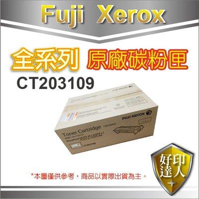 【好印達人】FujiXerox CT203109 黑 高容量 原廠碳粉匣 機型DP M375z/P375/M3785