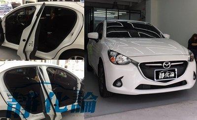 ☆久豆麻鉄☆ Mazda NEW Mazda 2 適用 (四門氣密) 隔音條 全車隔音套組 汽車隔音條 靜化論 公司貨