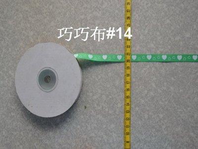 *巧巧布拼布屋*日本進口~#L14花色緞帶/ 拼布裝飾材料