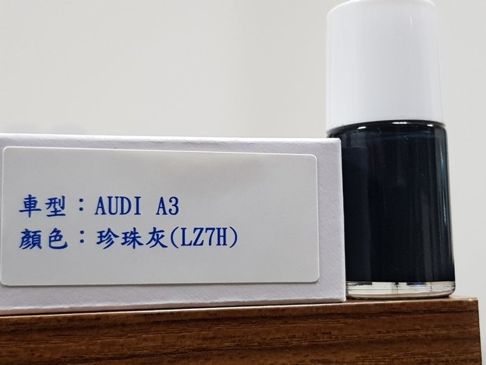艾仕得(杜邦)Cromax 原廠配方點漆筆.補漆筆 AUDI A3  顏色:珍珠灰(LZ7H)