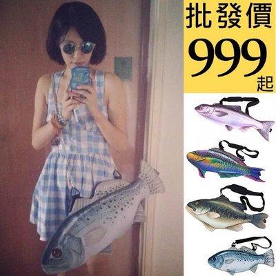 原裝正版 FiiiiiSH 仿真魚包包 斑點鮭魚 療癒大嘴魚 釣魚包 日本COSplay 吸睛. 【RB379】