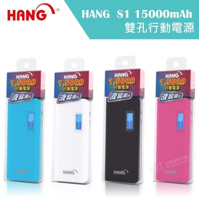 【WT 威騰國際】S1 15000mAh 液晶顯示雙孔 USB行動電源 額定容量8200mAh 雙輸出