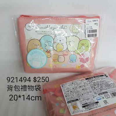 【日本進口】角落生物~背包禮物組$250 /個