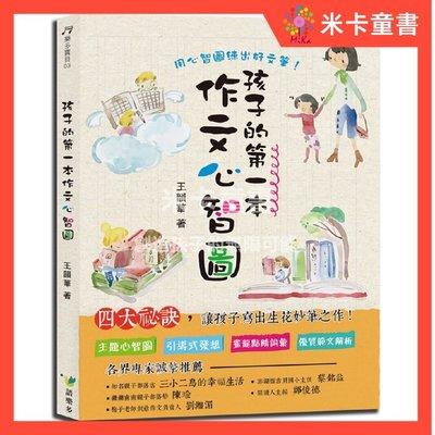 【米卡童書】《語樂多文化》孩子的第一本作文心智圖(全彩)