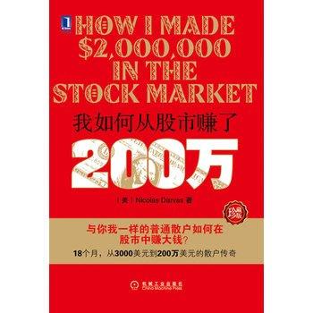 【有余書店】我如何從股市賺了200萬(珍藏版) 股票理財 投資指南 基本面分析 技術分析 初入股市 股市危機 機械工業出版社