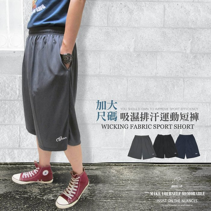 加大尺碼吸濕排汗台灣製運動短褲、有口袋藍球褲、排汗速乾運動褲、休閒五分褲(310-8036-08)藍(21)黑(22)灰